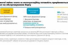 доріг_5090-10