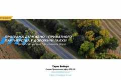 доріг_5090-11