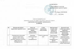 Орієнтовний-план-Укрінфрапроекту-з-проведення-консультацій-з-громадськістю-на-2020-рік-1