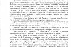скадовск-2