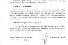 скадовск-4