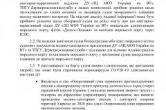 Temporary_interauthority_instructions-3