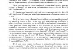 Temporary_interauthority_instructions-4