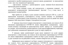 Temporary_interauthority_instructions-5