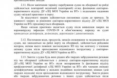 Temporary_interauthority_instructions-6