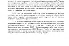 Temporary_interauthority_instructions-7