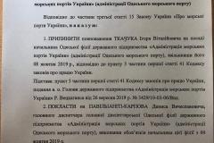 , Звільнено начальника Одеського філіалу АМПУ Ігоря Ткачука