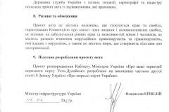 усть-дунайск-4