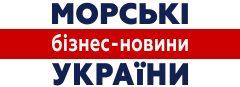 Морські бізнес-новини України