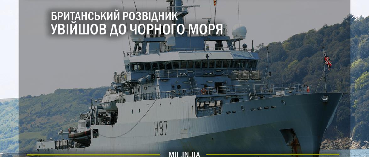 Британський розвідник HMS Echo (H87) увійшов до Чорного моря