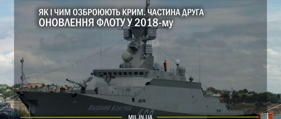 Які кораблі увійшли до Чорноморського флоту РФ у 2018-му