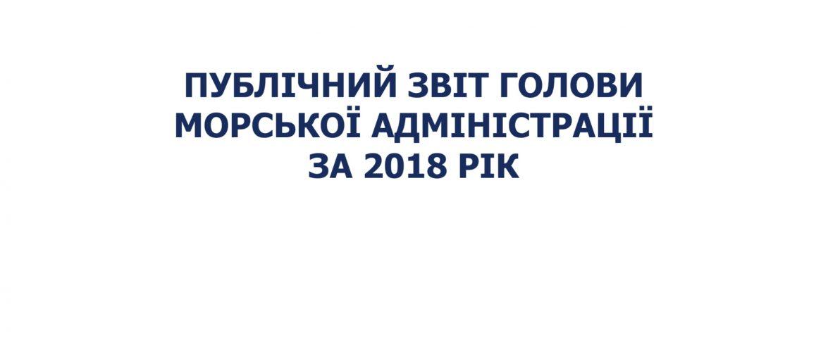 Публічний звіт Голови Морської адміністрації Дмитра ПЕТРЕНКА (Презентація)