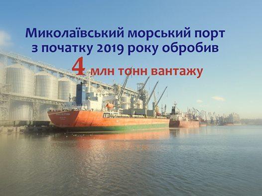 Миколаївський морський порт обробив більше 4 млн тонн вантажу з початку 2019 року