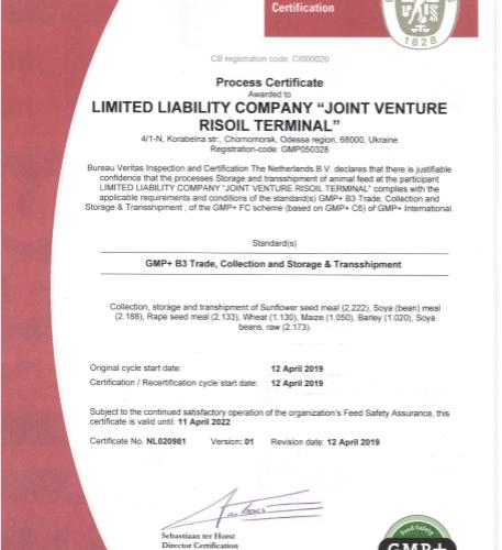 Рісоіл Термінал отримав міжнародний сертифікат GMP + B3