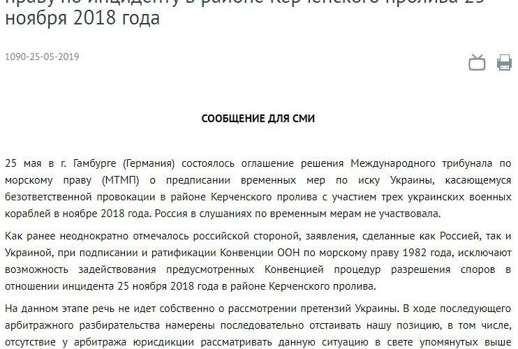 МЗС РФ про рішення Морського трибуналу: у арбітражу немає юрисдикції