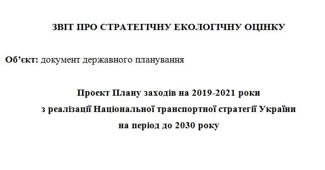 Звіт про стратегічну екологічну оцінку проекту плану заходів на 2019-2021 роки з реалізації Національної транспортної стратегії України на період до 2030 року