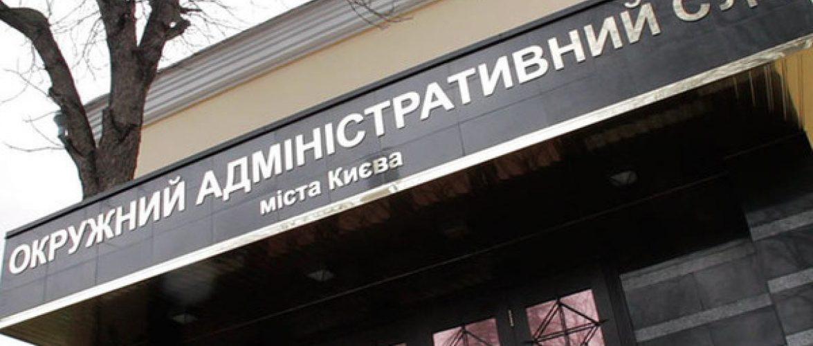 Роз'яснення щодо обшуків в Окружному адмінсуді Києва