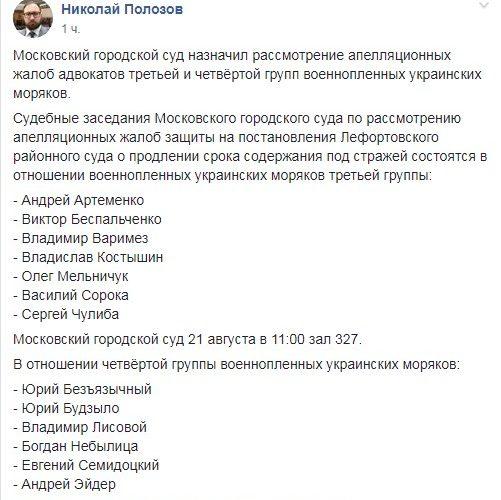 Московський суд призначив розгляд апеляційних скарг ще двох груп військовополонених українських моряків на 21 серпня