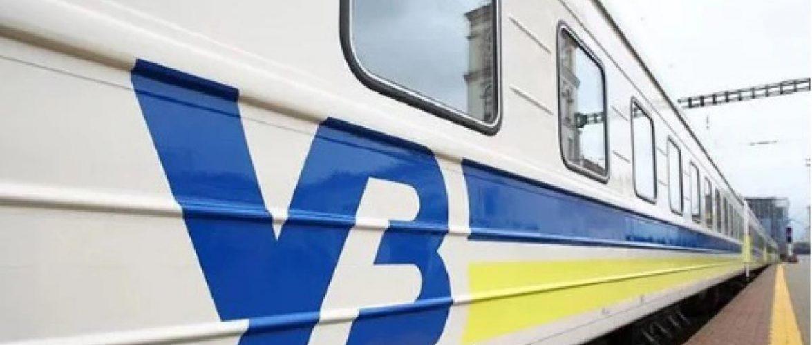 Укрзалізниця з 18 березня призупиняє внутрішнє пасажирське сполучення