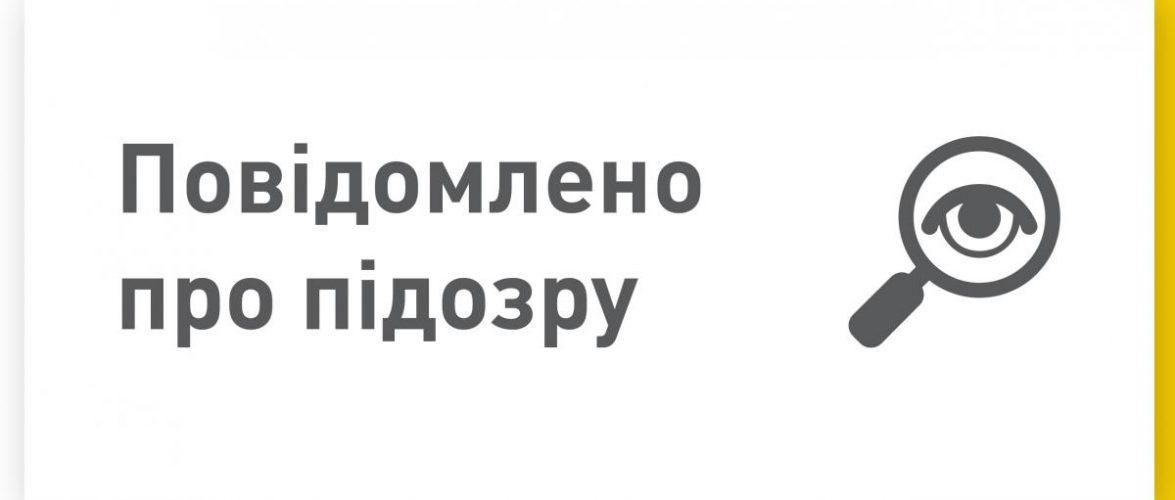 Екснародному депутату повідомлено про підозру у заволодінні 20 млн. дол. США «Ощадбанку»