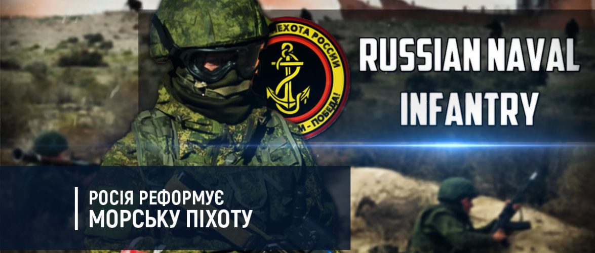 Росія реформує морську піхоту в експедиційні сили