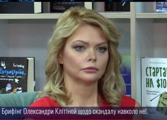 Уряд звільнив заступника Міністра Інфраструктури Олександру Клітину