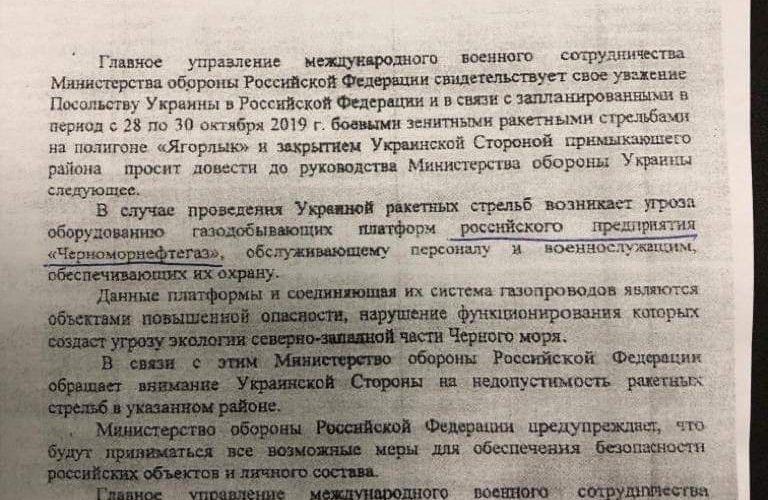 """Міноборони РФ невдоволено стільбами на морі, кажуть це загрожує """"їхнім"""" газодобувним платформам"""