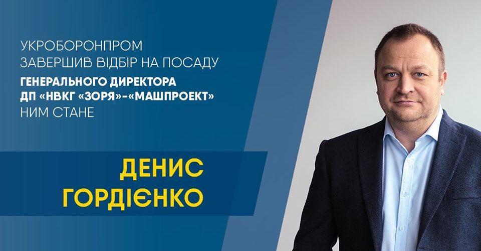 """Генеральним директором ДП """"Зоря""""-""""Машпроект"""" призначений Денис Гордієнко"""