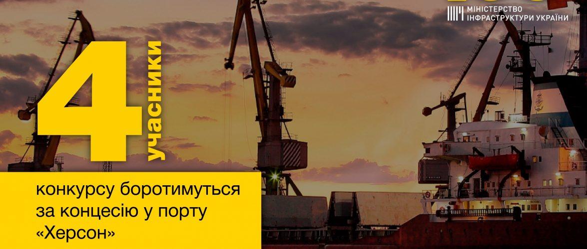 Busserk, «Аскет Шиппінг», АТ RISOIL S.A. та Бруклін-Київ змагатимуться за перемогу у концесійному конкурсі у порту Херсон