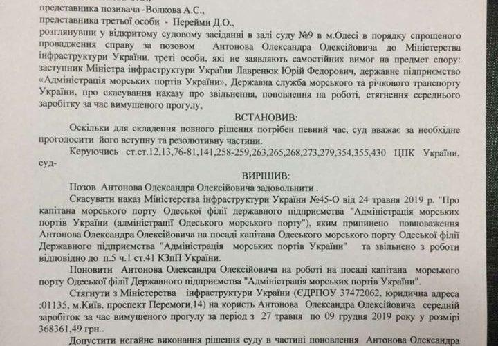 Суд поновив на роботі капітана Одеського морського порту Олександра Антонова