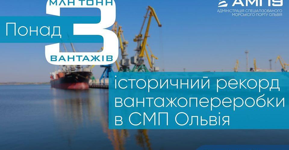 Морський порт Ольвія обробив вже понад 3 млн тонн вантажів