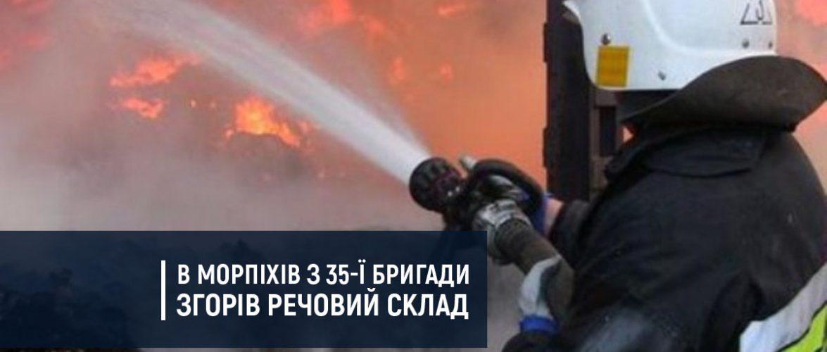 У 35-ї бригади ВМС згорів речовий склад, знищено майно на суму 7 млн грн.
