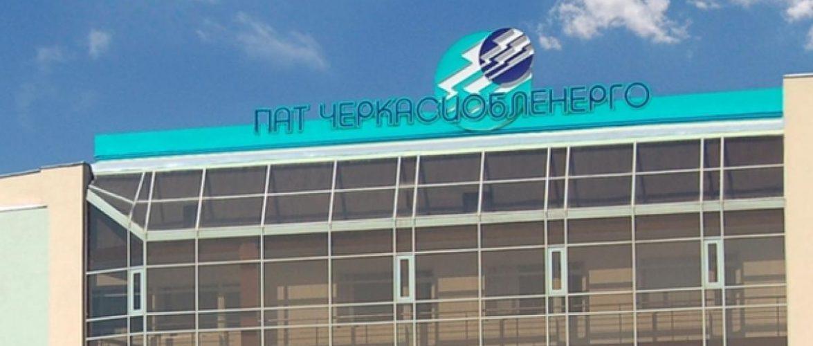 Двох посадовців «Черкасиобленерго» підозрюють у заволодінні 313 млн грн та зловживанні службовим становищем