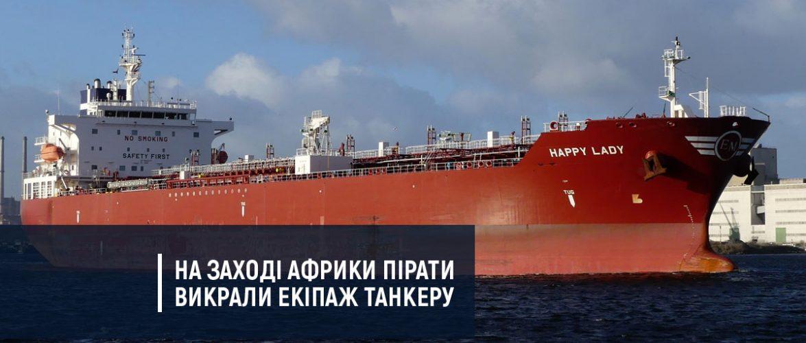"""На заході Африки пірати викрали екіпаж танкеру """"Happy Lady"""", в полоні також українець"""