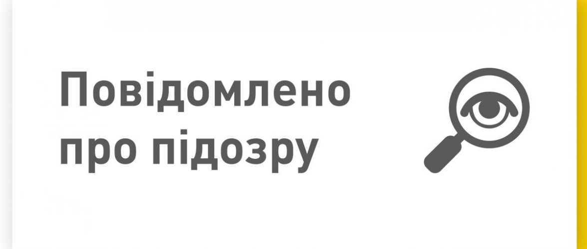 Народний депутат VIII скликання підозрюється у декларуванні недостовірних відомостей