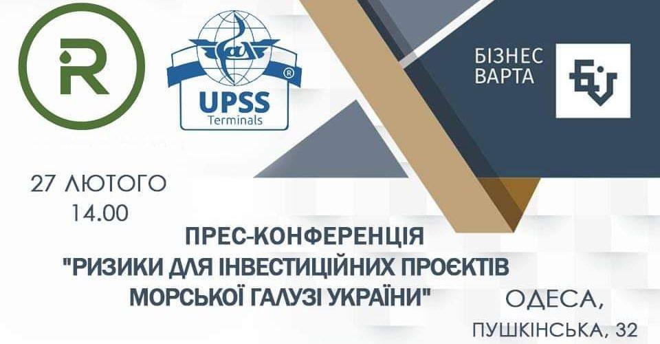 Прес-конференція на тему «Розвиток морської галузі України. Ризики для реалізації інвестиційних проєктів. Колізії в законодавстві, що перешкоджають будівництву нових портових комплексів в Україні» (ВІДЕО)