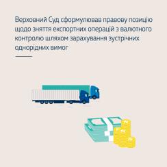 Верховний Суд сформулював правову позицію щодо зняття експортних операцій з валютного контролю шляхом зарахування зустрічних однорідних вимог