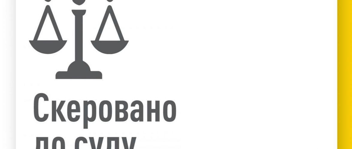 Справу стосовно викритого «на гарячому» судді з Сумщини скеровано до суду