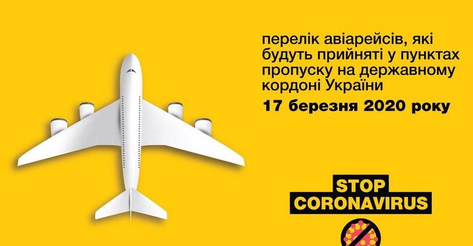 Мінінфраструктури оприлюднило авіарейси, які будуть прийняті сьогодні на державному кордоні України