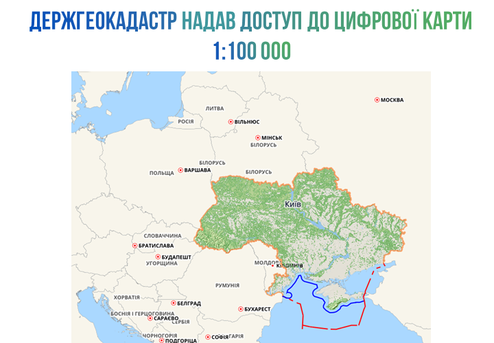 Держгеокадастр надає вільний доступ до цифрової карти 1:100 000 з відображенням реєстру географічних назв