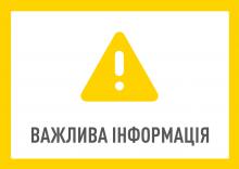 Національне бюро рекомендує надсилати звернення в електронному вигляді