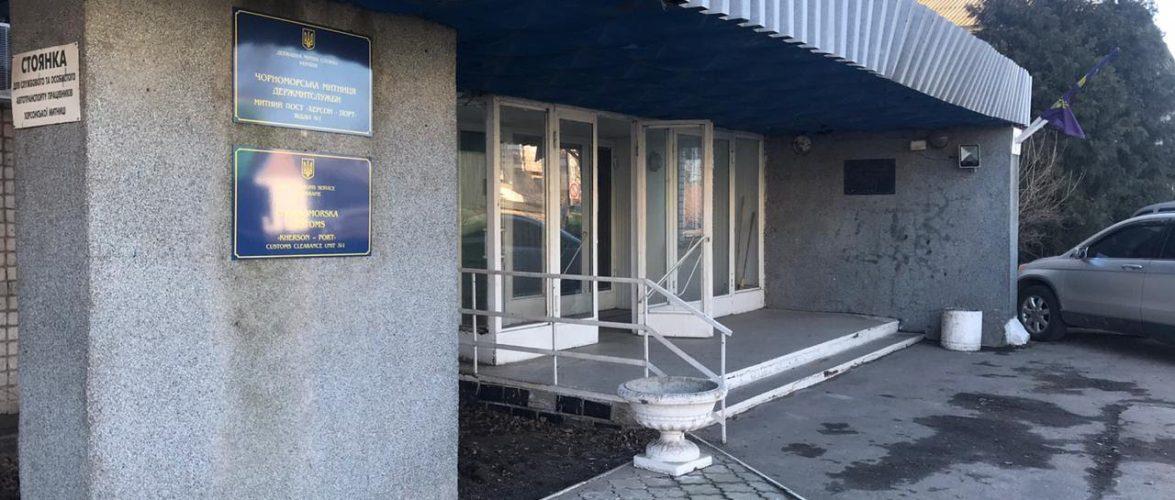 Інспектору митного поста «Херсон-Порт» повідомлено про підозру за оформлення суден без сплати держмита