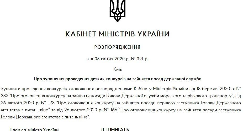 Кабмін зупинив проведення конкурсу на Голову Державної служби морського та річкового транспорту