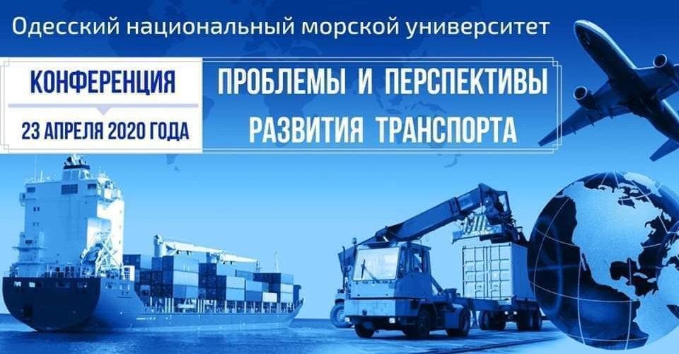 ( ВІДЕО) Всеукраїнська конференція «Проблеми і перспективи розвитку транспорту»