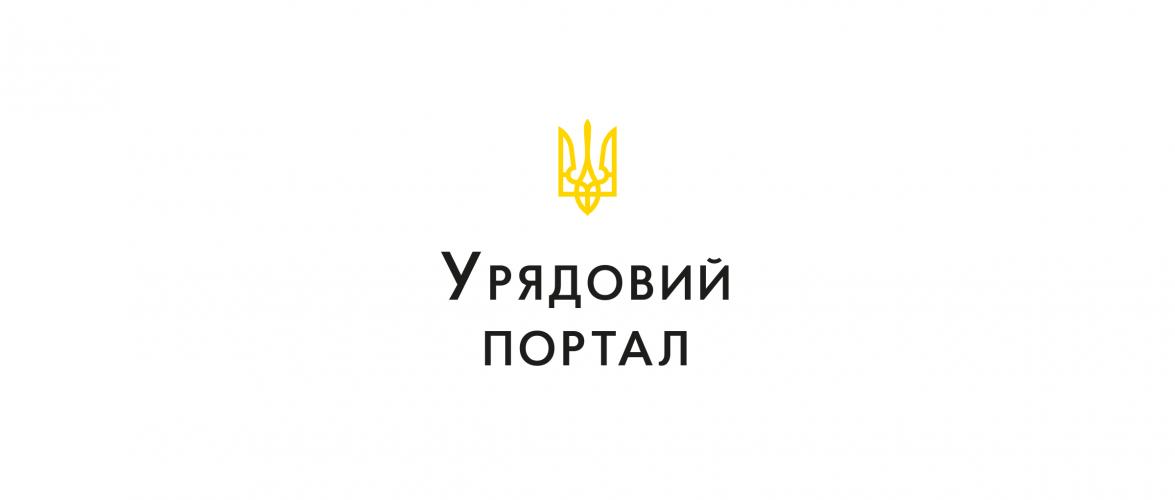 Міністерство розвитку економіки запускає онлайн-платформу для інформування підприємців-експортерів