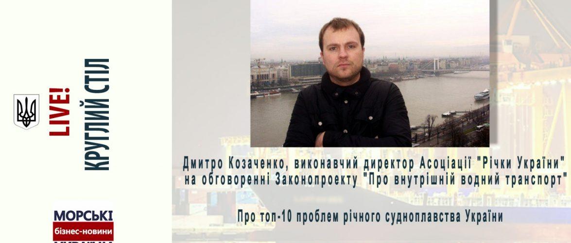 (ВІДЕО) Дмитро Козаченко про топ-10 проблем річного судноплавства України