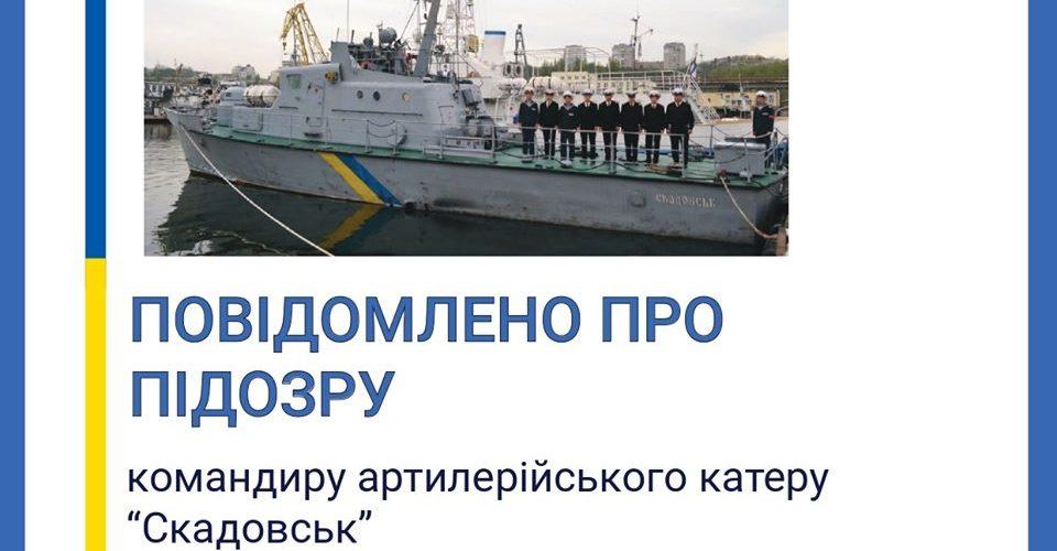 Командиру артилерійського катера «Скадовськ» повідомлено про підозру через посадку на мілину
