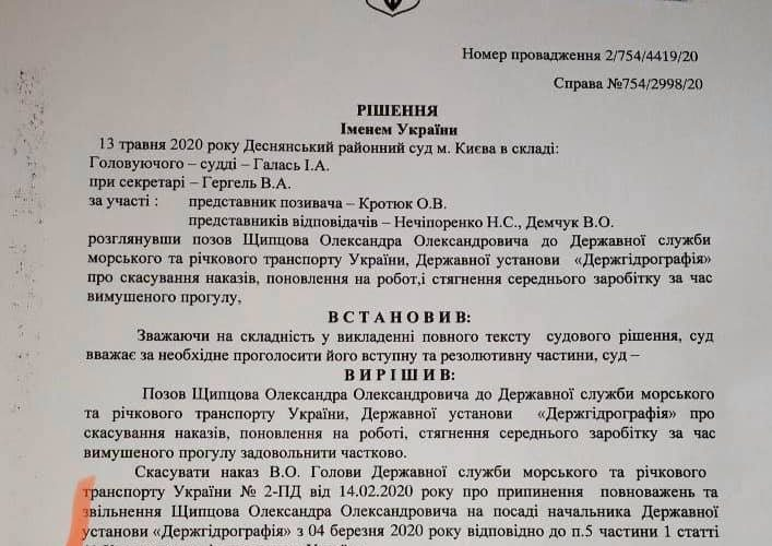 """Суд поновив Олександра Щипцова на посаді начальника """"Держгідрографії"""""""