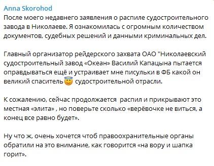 """Необходимо вернуть завод""""Океан"""" украинцам, передать его в управление АРМЫ и провести честные торги! – Скороход"""