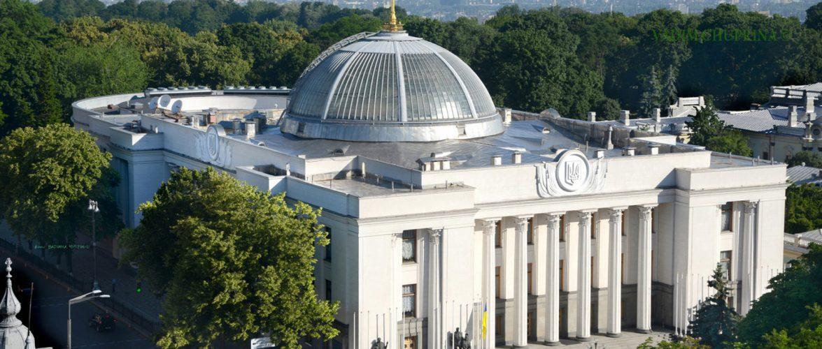 З 2 по 5 березня Верховна Рада України прийняла 10 Законів України